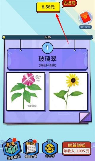 爱上鲜花:酷划在线旗下活动,登录秒提0.3元现金红包!