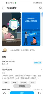 华为手机下载领英app:免费领取5元京东E卡!