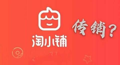 淘宝旗下社交电商平台淘小铺,涉嫌传销被冻结资产4400万是真的吗?