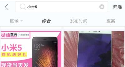 工作室手机在哪里买比较好?闲鱼是必选app。  闲鱼二手手机 闲鱼工作室手机 第2张