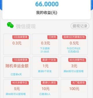 富豪超市app:幸运树旗下,登录3天秒提0.3元!  富豪超市 幸运树旗下 0.3元 免费赚钱 免费赚0.3元 第2张