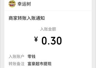 富豪超市app:幸运树旗下,登录3天秒提0.3元!  富豪超市 幸运树旗下 0.3元 免费赚钱 免费赚0.3元 第3张