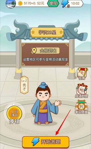 中华答题大赛:玩7关免费领取0.5元红包!