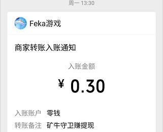 矿牛守卫赚:FEKA游戏旗下,玩10关游戏秒提0.3元!  矿牛守卫赚 FEKA游戏旗下 游戏 秒提0.3元 免费赚钱 第2张