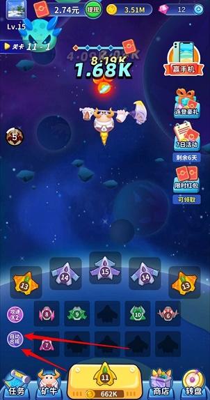 矿牛守卫赚:FEKA游戏旗下,玩10关游戏秒提0.3元!