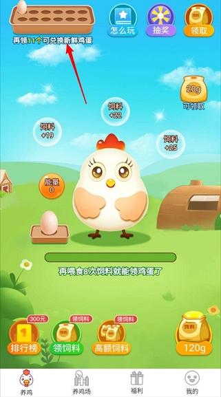 欢乐养鸡场:猪猪世界旗下,秒提0.3元微信红包!