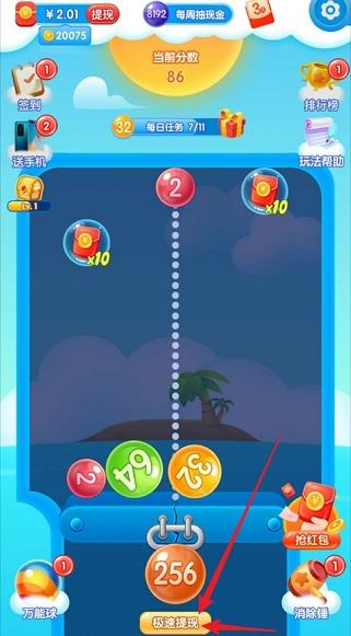 天气球球APP:1024类小游戏,合成128提0.3元!  天气球球APP 1024类小游戏 0.3 免费赚钱 第1张