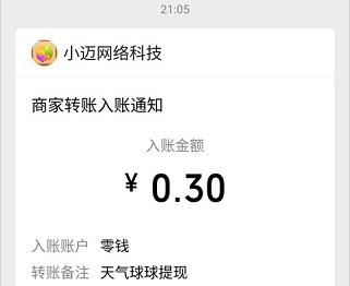 天气球球APP:1024类小游戏,合成128提0.3元!  天气球球APP 1024类小游戏 0.3 免费赚钱 第2张