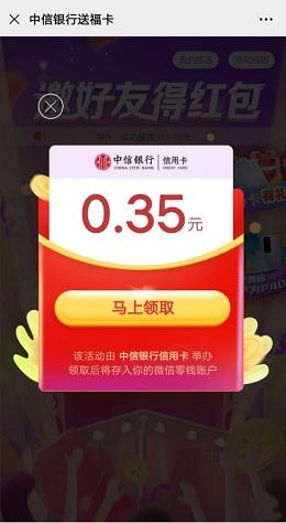 中信银行,新用户,免费领取红包!