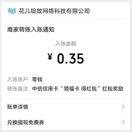中信银行,新用户,免费领取红包!  中信银行 新用户 免费领取 红包 第2张