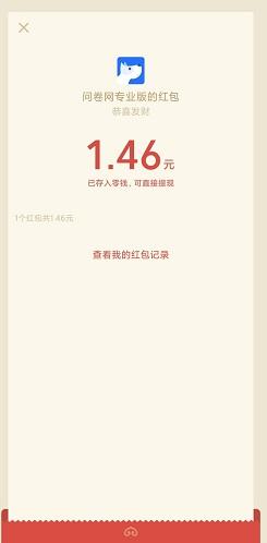 2020年中国公民科学素质调查,免费领1元以上微信红包!  2020年中国公民科学素质调查 微信红包 免费赚钱 免费领取 第3张
