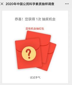 2020年中国公民科学素质调查,免费领1元以上微信红包!  2020年中国公民科学素质调查 微信红包 免费赚钱 免费领取 第2张