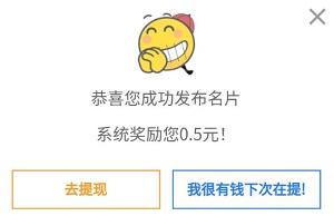 浩浩云:微信加好友赚钱,每天免费赚0.5元以上!