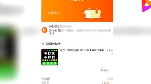 央视爆光部分微信清粉软件泄露用户信息!