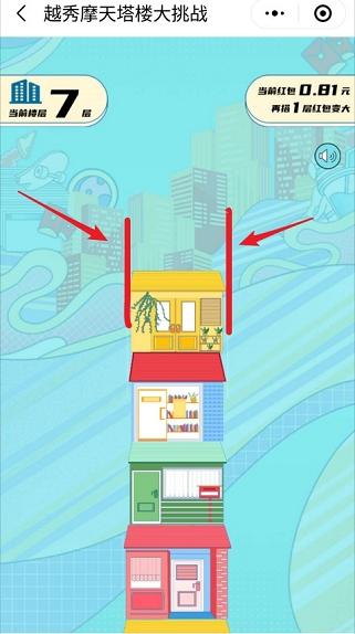 越秀房宝,玩盖楼小游戏免费赚0.8以上微信红包!  越秀房宝 玩盖楼小游戏 微信红包 免费赚钱 微信小程序 第3张