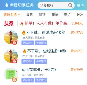 华夏银行:在线注册免费赚4元以上红包!