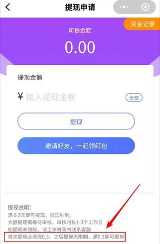 墨尚每日打卡:打卡赚钱,0.3提现!  墨尚每日打卡 打卡赚钱 0.3提现 微信小程序 免费赚钱 第3张