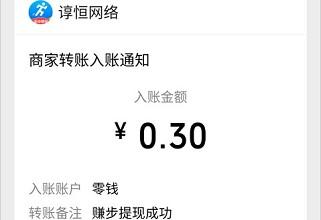 吉祥天气、赚步,免费赚0.6元以上!  吉祥天气 赚步 免费赚钱 微信红包 如何赚钱 第5张