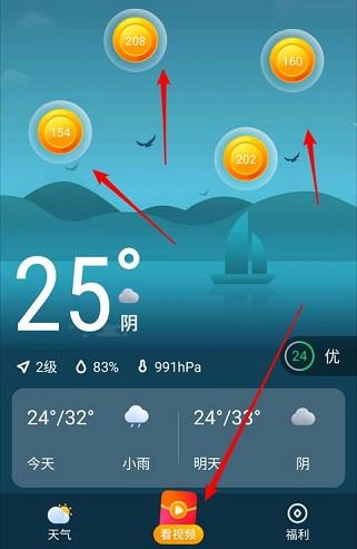 云朵天气APP,快速提0.3元微信红包!  云朵天气APP 0.3元 微信红包 免费赚钱 第2张