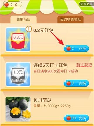 元气果园:类似我的果园,浇水免费赚0.3元微信红包!  元气果园 我的果园 免费赚0.3元 微信红包 第2张