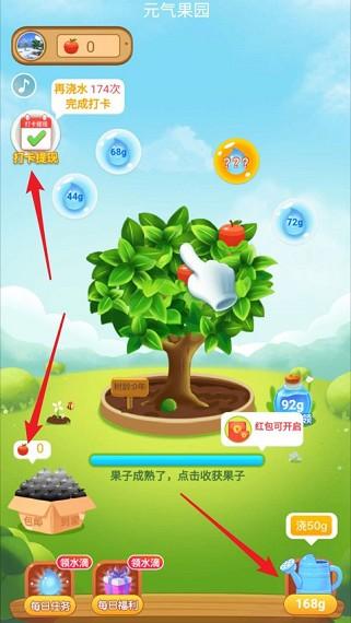 元气果园:类似我的果园,浇水免费赚0.3元微信红包!