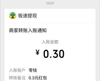 元气果园:类似我的果园,浇水免费赚0.3元微信红包!  元气果园 我的果园 免费赚0.3元 微信红包 第3张