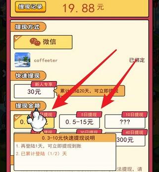 消灭恐龙APP:赛尔互动旗下活动,隔天提0.3元微信红包!  消灭恐龙APP 赛尔互动旗下活动 0.3元微信红包 免费赚钱 第2张
