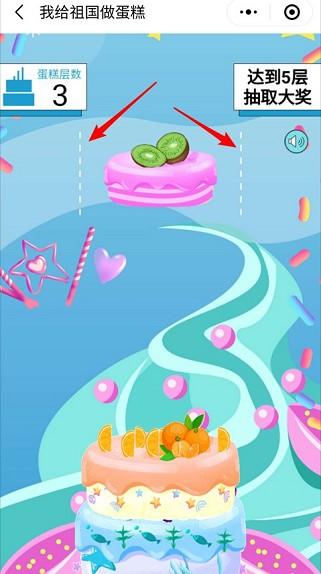 越秀房宝二期活动,做蛋糕必中0.3以上微信红包!  越秀房宝二期活动 做蛋糕必中0.3 微信红包 免费赚钱 第3张