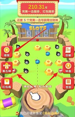 一起来射球app,达到20次完美一击,秒提0.3元微信红包!  一起来射球app 秒提0.3元 微信红包 免费赚钱 第1张