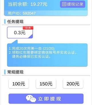 一起来射球app,达到20次完美一击,秒提0.3元微信红包!  一起来射球app 秒提0.3元 微信红包 免费赚钱 第2张