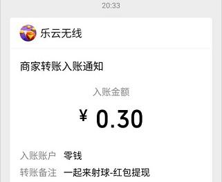 一起来射球app,达到20次完美一击,秒提0.3元微信红包!  一起来射球app 秒提0.3元 微信红包 免费赚钱 第3张