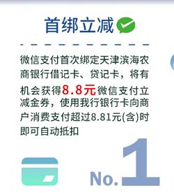 滨海农商银行,免费领取8.8元微信立减金!  滨海农商银行 免费领取 8.8元微信立减金 免费赚钱 第1张