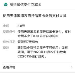 滨海农商银行:可免费领8.8元微信立减金!  滨海农商银行 微信立减金 免费领取 免费赚钱 第2张