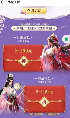 乱世王者,新用户免费领3-199元微信红包!