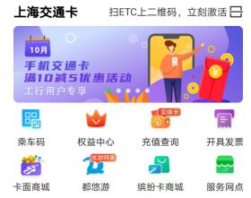 上海交通卡app:用工商银行卡充值,免费赚5元以上红包!