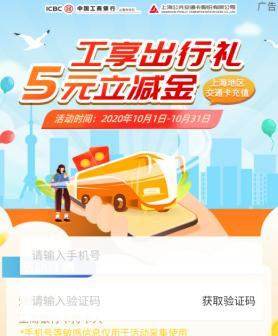 上海交通卡app:用工商银行卡充值,免费赚5元以上红包!  上海交通卡app 工商银行卡充值 免费赚钱 红包 第2张