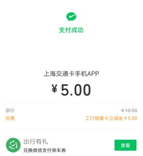 上海交通卡app:用工商银行卡充值,免费赚5元以上红包!  上海交通卡app 工商银行卡充值 免费赚钱 红包 第3张
