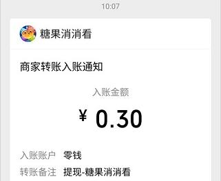 糖果消消消app、状元有礼app,简单试玩免费赚0.6元以上!  糖果消消消app 状元有礼app 简单试玩 免费赚钱 第2张
