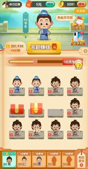 糖果消消消app、状元有礼app,简单试玩免费赚0.6元以上!  糖果消消消app 状元有礼app 简单试玩 免费赚钱 第3张
