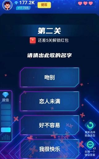 最强猜歌王app,登录秒提0.3微信红包!  最强猜歌王app 登录秒提0.3 微信红包 免费赚钱 第1张