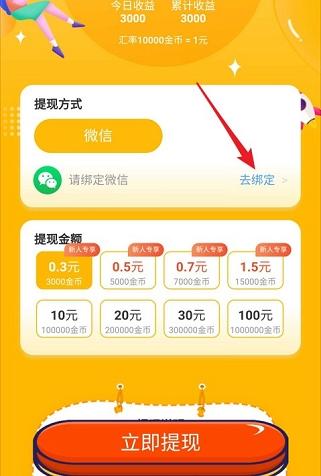 趣养成app、开心猜歌app,免费赚0.6元!  趣养成app 开心猜歌app 免费赚钱 微信红包 第2张