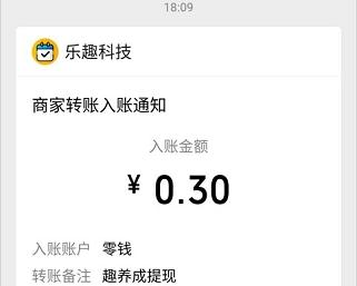 趣养成app、开心猜歌app,免费赚0.6元!  趣养成app 开心猜歌app 免费赚钱 微信红包 第3张