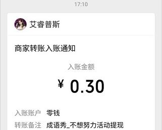 开心猜一猜app、姐姐不想努力了app,免费赚0.6元!  开心猜一猜app 姐姐不想努力了app 免费赚钱 第4张