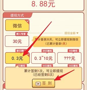 修仙成首富app,晒尔互动旗下,免费赚0.3元以上!  修仙成首富app 晒尔互动旗下 免费赚0.3元 免费赚钱 微信红包 第2张