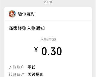 修仙成首富app,晒尔互动旗下,免费赚0.3元以上!  修仙成首富app 晒尔互动旗下 免费赚0.3元 免费赚钱 微信红包 第3张