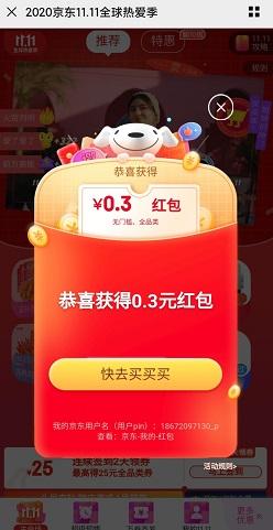 京东,2020年双11京享红包活动,每天可免费领3次!