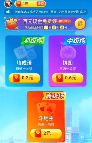 疯狂娱乐Capp,修仙逆袭记app,登录秒提0.6元微信红包!