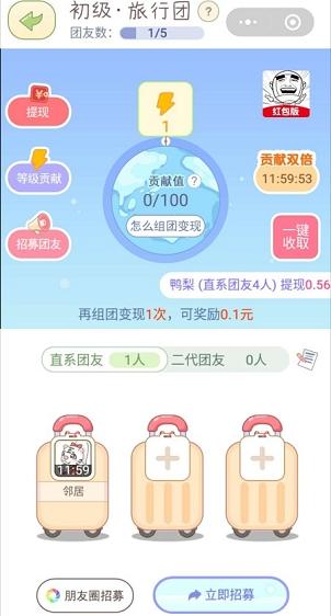 熊猫旅行H5:类似熊猫去哪儿,免费赚0.3元!  熊猫旅行H5 类似熊猫去哪儿 免费赚0.3元 微信小程序 免费赚钱 第3张