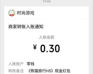 熊猫旅行H5:类似熊猫去哪儿,免费赚0.3元!  熊猫旅行H5 类似熊猫去哪儿 免费赚0.3元 微信小程序 免费赚钱 第5张