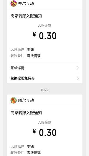 石器部落app、消灭恐龙2app,免费赚0.6元!  石器部落app 消灭恐龙2app 免费赚钱 第4张